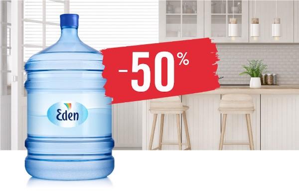 Avota ūdens ar atlaidi -50%!